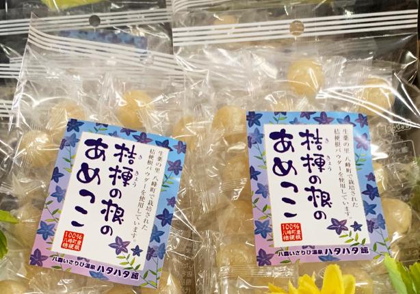 ハタハタ館オリジナル商品「桔梗の根のあめっこ」